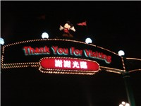 The &quot;Thank you for visiting&quot; sign