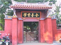 "Tainan Confucius Temple. Four characters on the inscribed board mean ""First School in All of Taiwan"""