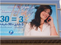 Advert primarily in Tunisian Arabic
