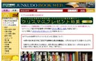 junkudo.co.jp Homepage Screenshot