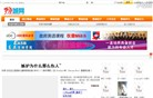 sgchinese.com Homepage Screenshot