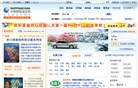 shippingchina.com Homepage Screenshot
