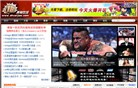 shuaijiao.com Homepage Screenshot