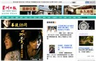 sinchew.com.my Homepage Screenshot