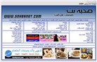 sohbanet.com Homepage Screenshot