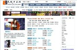 5uzw.com Homepage Screenshot