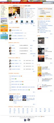 renhe.cn Homepage Screenshot
