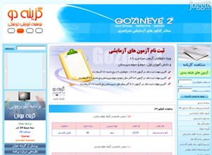 gozine2.ir Homepage Screenshot