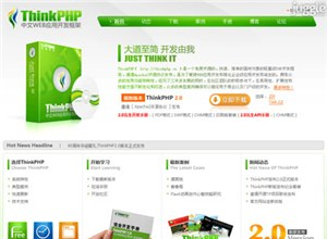 thinkphp.cn Homepage Screenshot