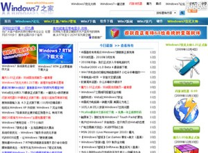 win7china.com Homepage Screenshot