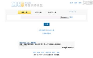 xun6.com Homepage Screenshot