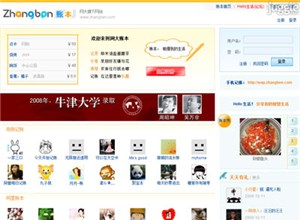 zhangben.com Homepage Screenshot