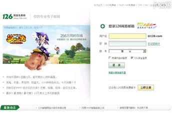 126.com Homepage Screenshot