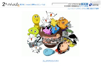 2ch.net Homepage Screenshot