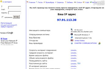 2ip.ru Homepage Screenshot