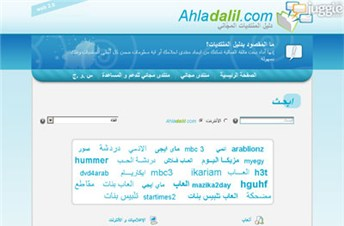 ahladalil.com Homepage Screenshot
