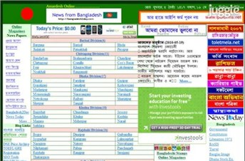 amardesh.com Homepage Screenshot