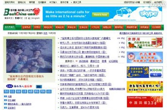 backchina.com Homepage Screenshot