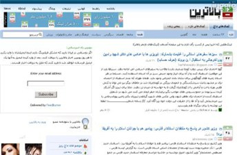 balatarin.com Homepage Screenshot