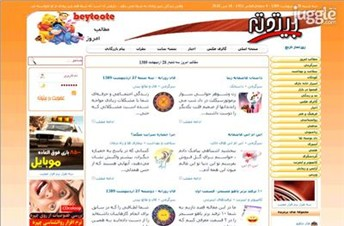 beytoote.com Homepage Screenshot