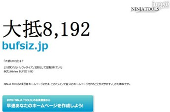 bufsiz.jp Homepage Screenshot