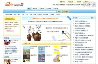 doc88.com Homepage Screenshot