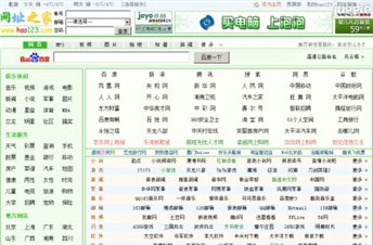 hao123.com Homepage Screenshot