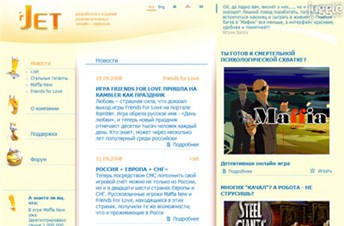 i-jet.ru Homepage Screenshot