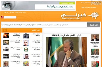 khaberni.com Homepage Screenshot