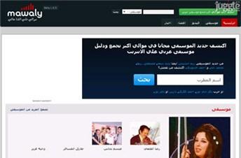 mawaly.com Homepage Screenshot