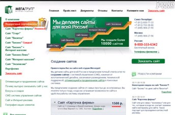 megagroup.ru Homepage Screenshot