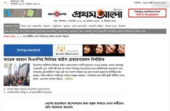 prothom-alo.com Homepage Screenshot