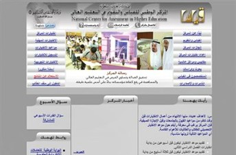 qeyas.com Homepage Screenshot