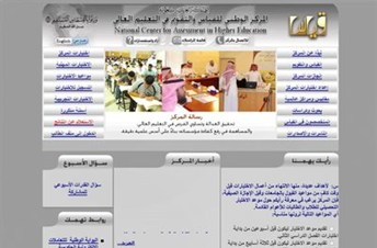 qiyas.org Homepage Screenshot