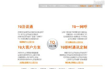 tq.cn Homepage Screenshot