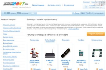 wikimart.ru Homepage Screenshot