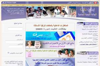 www.edunet.tn Homepage Screenshot