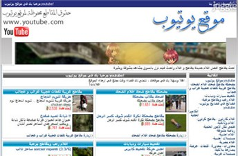 youtube-ar.com Homepage Screenshot