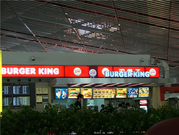 Burger King Corporate Office IL http://www.juggle.com/burger-king